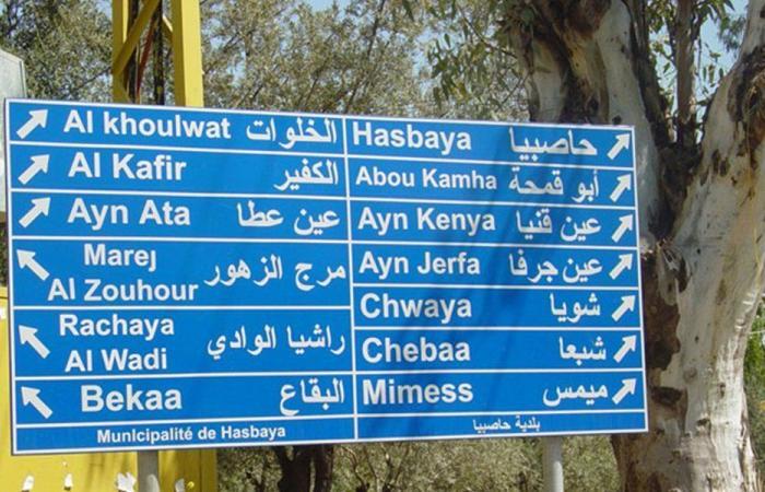 دوي انفجارات في قرى حاصبيا والعرقوب!