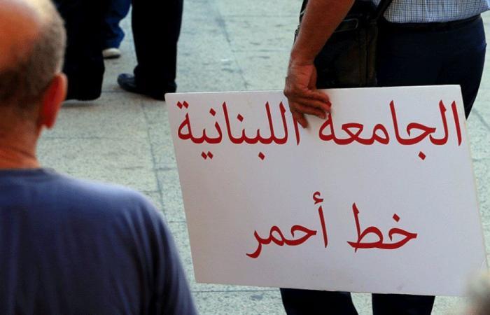 """""""متفرغو اللبنانية"""" أعلنوا الإضراب التحذيري: لإقرار ملف التفرغ"""