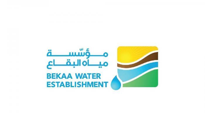 """""""مياه البقاع"""": المؤسسات الإستثمارية للمياه تتجه للإفلاس الحتمي!"""