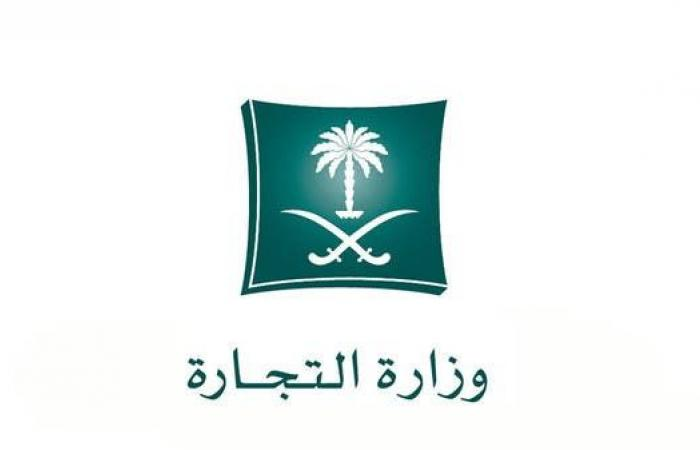 السعودية: 5 اشتراطات لمشاركة الأجنبي مستثمرا سعوديا أو تملك منشأة