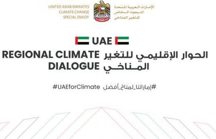 الإمارات تستضيف الحوار الإقليمي للتغير المناخي