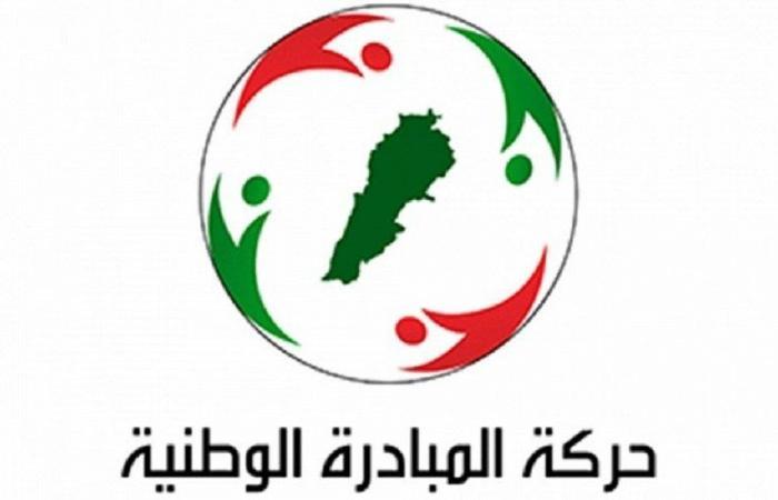 """""""المبادرة الوطنية"""": لجوء """"الحزب"""" إلى القضاء يهدف إلى إرهاب خصومه"""