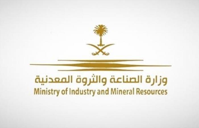 الصناعة السعودية تمدد رخص المستثمرين بمحاجر مواد البناء