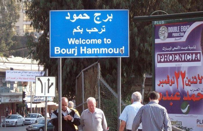 بلدية برج حمود: خط ساخن لدعم السكان