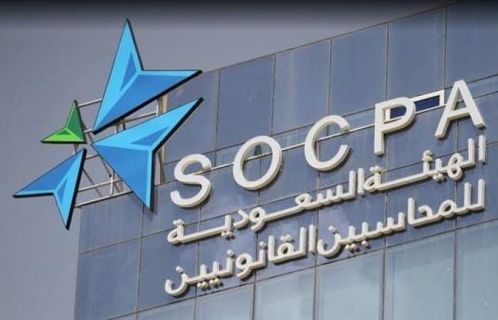 السعودية.. اعتماد قواعد سلوك مهنة المحاسبين والمراجعين الماليين