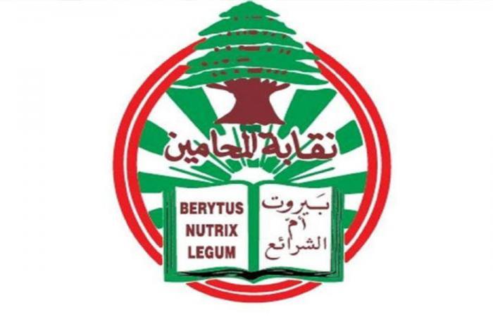 نقابة المحامين في بيروت: للامتناع عن نشر الأخبار غير الدقيقة