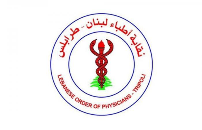 أطباء طرابلس: الهيئات الضامنة تُحمّلنا والمواطن مسؤولية الأزمة