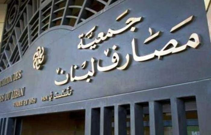 توضيح من جمعية المصارف بشأن التعميم الأخير لمصرف لبنان