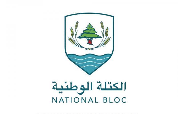 الكتلة الوطنية: نرفض التفرد والاستيلاء على قرار الحرب في لبنان