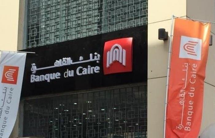 بنك القاهرة يقترض 200 مليون دولار من البنك الإفريقي للتصدير
