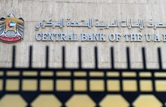 مصرف الإمارات المركزي يرفع سعر الأساسبواقع 5 نقاط