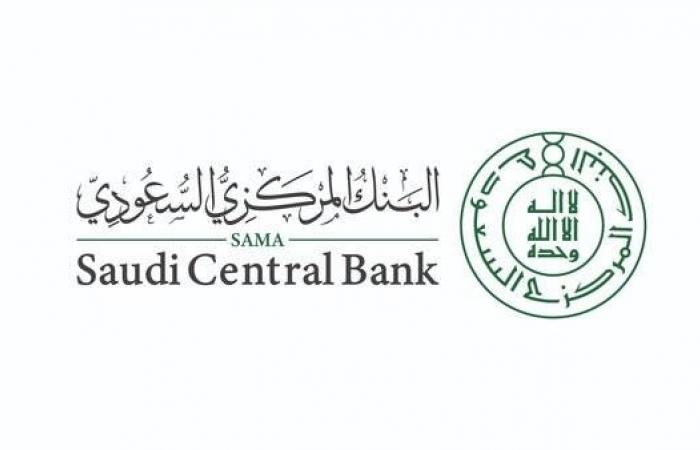 المركزي السعودي يمدد برنامجا لإرجاء سداد مدفوعات 3 أشهر