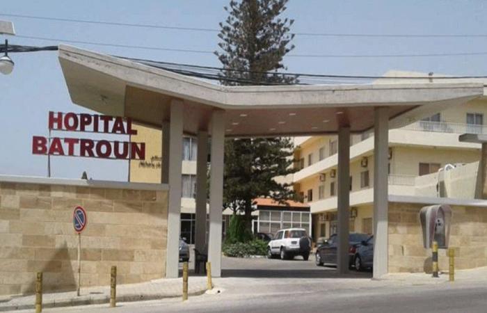 مستشفى البترون: لا علاقة لنا بهذا الموضوع