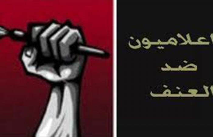 """""""إعلاميون ضد العنف"""" نعت جبور الدويهي وفارس ساسين"""