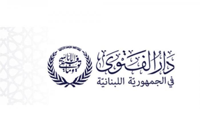 دار إفتاء جبل لبنان تطالب الجيش بحفظ الأمن