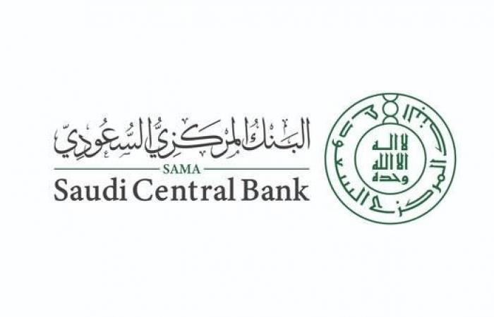 نمو إقراض المصارف السعودية للقطاع الخاص 15% خلال يونيو
