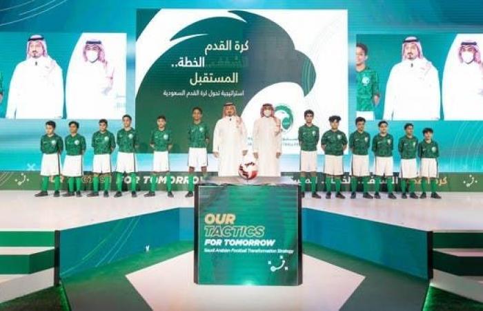 إطلاق استراتيجية تحول كرة القدم السعودية