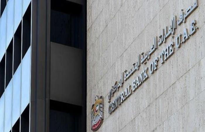 مصرف الإمارات المركزي: سنبدأ سحبا تدريجيا لبرنامج الدعم الاقتصادي