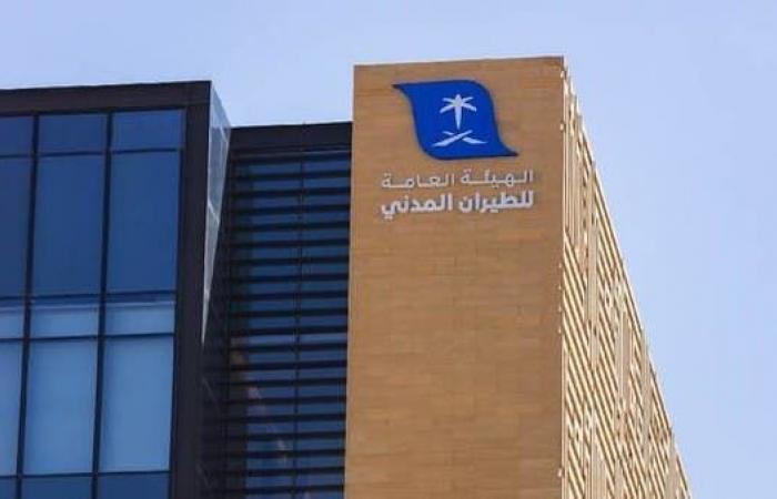 """""""هدف"""" و""""الطيران المدني"""" يبحثان توطين وظائف هذا القطاع بالسعودية"""
