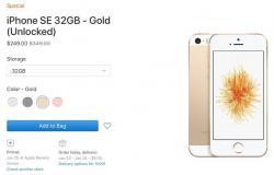 """آبل تعود لبيع هاتف """"آيفون إس إي"""" بسعر يبدأ من 249 دولارًا"""