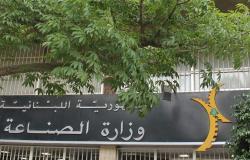 وزارة الصناعة تصدر 286 قرارا متعلقا بالتراخيص