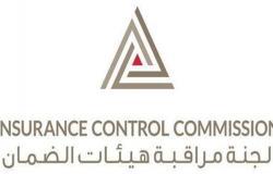 لجنة مراقبة هيئات الضمان: سنتخذ الإجراءات القانونية بحق الهيئات المخالفة