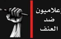 """""""إعلاميون ضد العنف"""": لإطلاق سراح كل من تم توقيفه"""