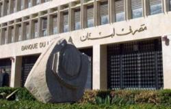 موجودات 'مصرف لبنان' الأجنبية تتراجع.. إلى أين تتوجّه الأموال؟!