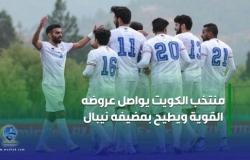 منتخب الكويت يواصل عروضه القوية ويطيح بمضيفه نيبال