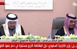 الخليح | قادة الخليج يؤكدون وحدة الصف بين دولهم
