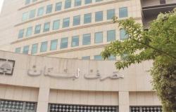 استقلالية مصرف لبنان
