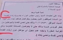 مصر   إقالة 3 مسئولين مصريينكتبوا القمامة بدلا من الكمامة