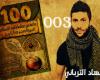 """العظماء المائة 3: أبو بكر الصديق """"العظيم الأول في أمة محمد ﷺ"""""""