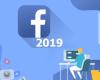 حصاد 2019.. أبرز ما قدمته فيسبوك للمستخدمين خلال العام