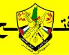 فلسطين | فتح تصر على وحدة الصف لمواجهة التحديات المرتقبة