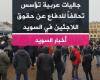 جاليات عربية تؤسس تحالفاً للدفاع عن حقوق اللاجئين في السويد