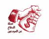 حملة الدفاع عن المودعين توجه كتاباً لجمعية مصارف لبنان